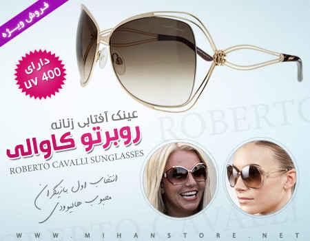 عینک زنانه روبرتو کاوالی انتخاب اول ستاره های هالیوودی | WwW.BestBaz.IR