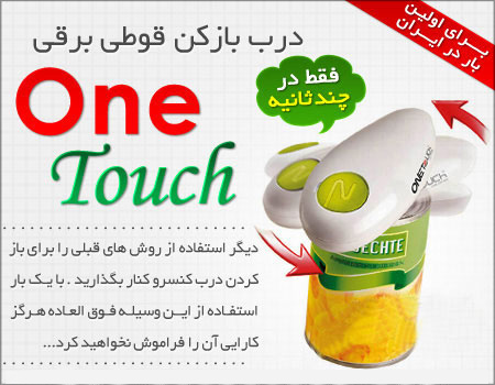 خرید اینترنتی درب قوطی بازکن برقی One Touch