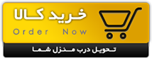 خريد محصول ساپورت پوست ماری | WwW.BestBaz.IR
