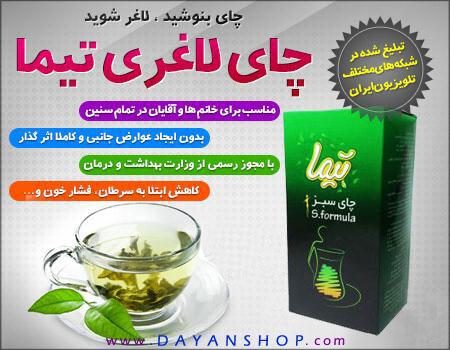 خرید اینترنتی چای سبز لاغری تیما بنوشید و لاغر شوید