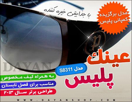 خرید پستی و اینترنتی عینک پلیس مدل 8311