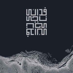 متن آهنگ ناجی از فدایی | WwW.BestBaz.IR
