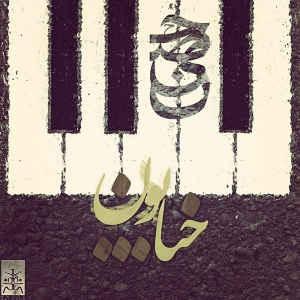 متن آهنگ خیابون از حصین و بیگرز | WwW.BestBaz.Ir