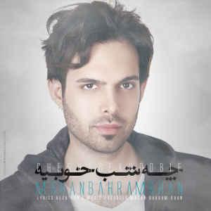 متن آهنگ چه شب خوبیه از ماهان بهرام خان| WwW.BestBaz.IR