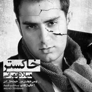 متن آهنگ خاکستر از میلاد تهرانی | WwW.BestBaz.IR