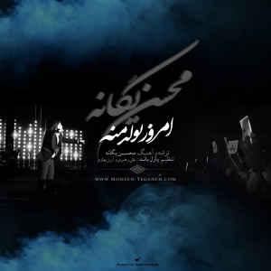متن آهنگ امروز تولد منه از محسن یگانه | WwW.BestBaz.Ir