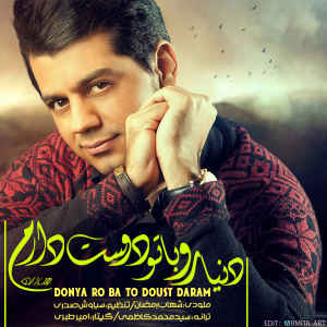 متن آهنگ دنیارو باتو دوست دارم از شهاب رمضان | WwW.BestBaz.Ir