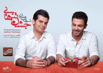 متن آهنگ قسمت از شهاب رمضان | WwW.BestBaz.IR