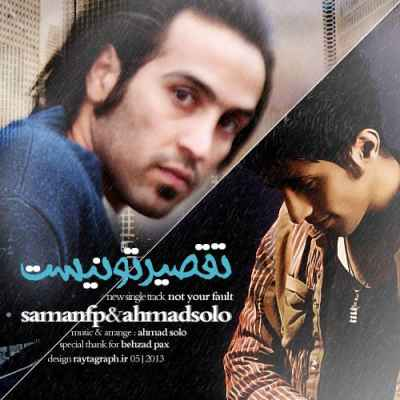 تکست آهنگ تقصیر تو نیست از احمد سولو و سامان اف پی | WwW.BestBaz.IR