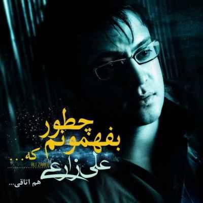 متن آهنگ شکایت از علی زارعی | WwW.BestBaz.IR