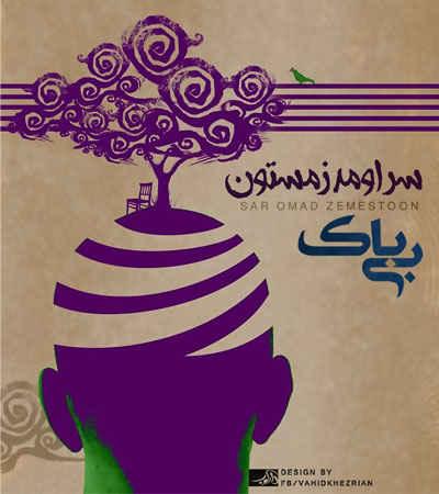 تکست آهنگ سر اومد زمستون از محمد بیباک | WwW.BestBaz.IR