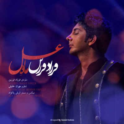 متن آهنگ ماه عسل از فرزاد فرزین | WwW.BestBaz.IR