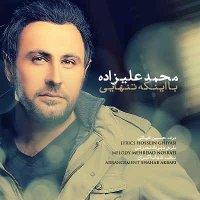 متن آهنگ با اینکه تنهایی از محمد علیزاده | WwW.BestBaz.IR