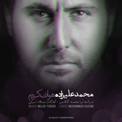 متن آهنگ هواتو کردم از محمد علیزاده | WwW.BestBaz.IR
