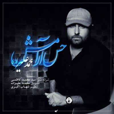 دانلود و متن آهنگ حس آرامش از محمد علیزاده | WwW.BestBaz.IR