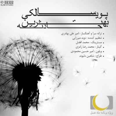 دانلود و متن آهنگ بهترین حادثه از پویا سالکی | WwW.BestBaz.IR
