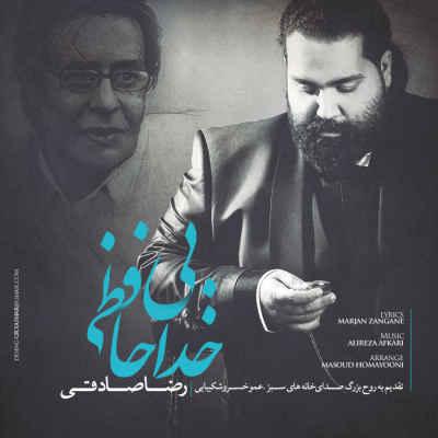 متن آهنگ بی خداحافظی از رضا صادقی | WwW.BestBaz.IR
