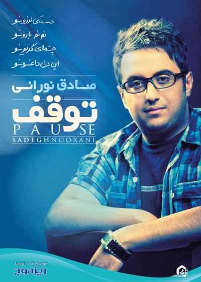 متن آهنگ عشق های رویایی از صادق نورانی | WwW.BestBaz.IR