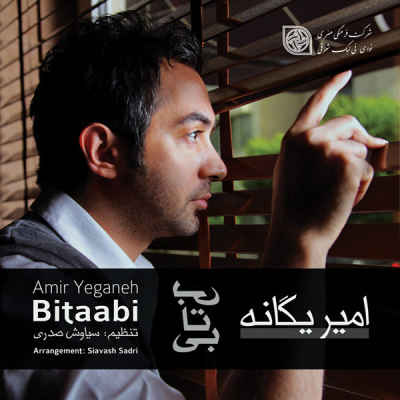 متن آهنگ حس از امیر یگانه + دانلود آهنگ