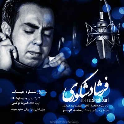 متن آهنگ ستاره حیات از فرشاد شکوری | WwW.BestBaz.IR