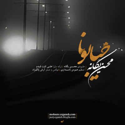 دانلود و متن آهنگ خیابونا از محسن یگانه | WwW.BestBaz.IR