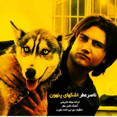 متن آهنگ اشکهای پنهون از ناصر عطر | WwW.BestBaz.IR