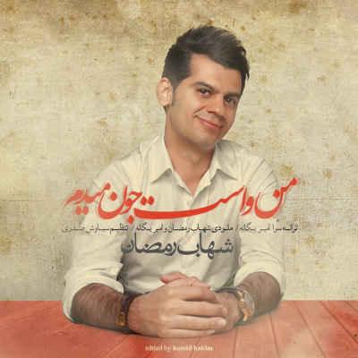 متن آهنگ من واست جون میدم از شهاب رمضان | WwW.BestBaz.IR