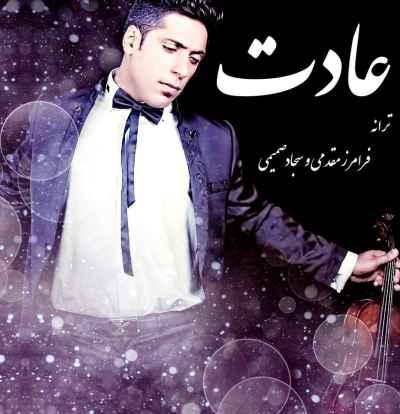 متن آهنگ عادت از مجید یحیایی | WwW.BestBaz.IR