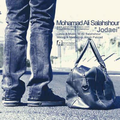 متن آهنگ جدایی از محمد علی سلحشور | WwW.BestBaz.IR