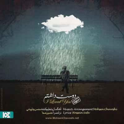 متن آهنگ دوست داشتم از محسن چاووشی | WwW.BestBaz.IR