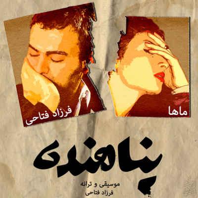 متن آهنگ پناهنده از فرزاد فتاحی و ماها | WwW.BestBaz.IR