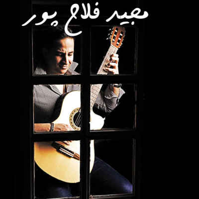 متن آهنگ عشق اول از مجید فلاح پور | WwW.BestBaz.IR