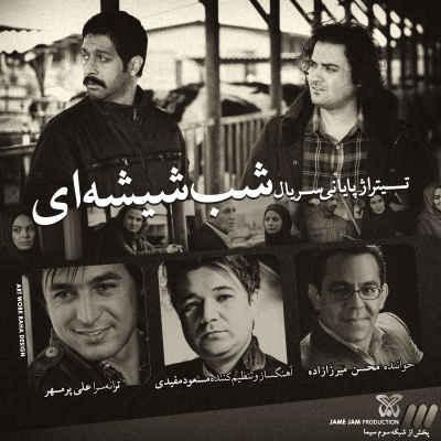 متن آهنگ شب شیشه ای از محسن میرزازاده | WwW.BestBaz.IR