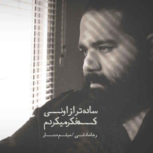 متن آهنگ ساده تر از رضا صادقی و میثم حجار | WwW.BestBaz.IR