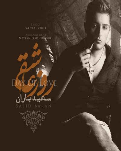 متن آهنگ روز عاشقی از سعید باران | WwW.BestBaz.IR
