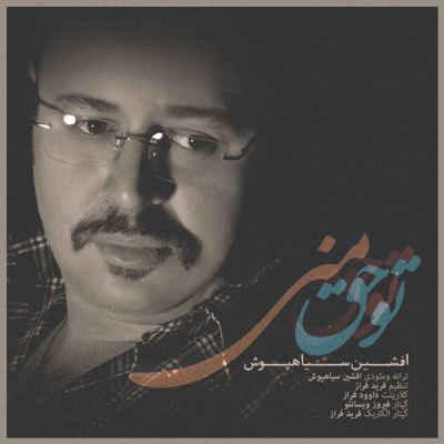 متن آهنگ تو حق منی از افشین سیاهپوش | WwW.BestBaz.IR