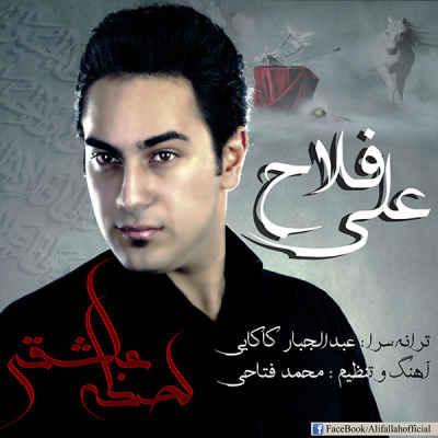 متن آهنگ لحظه ی عاشقی از علی فلاح | WwW.BestBaz.IR