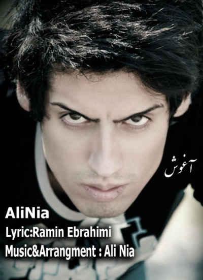 متن آهنگ آغوش از علی نیا | WwW.BestBaz.IR