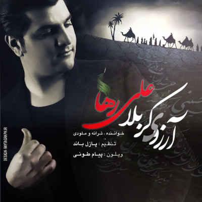 متن آهنگ آروزی کربلا از علی رها | WwW.BestBaz.IR