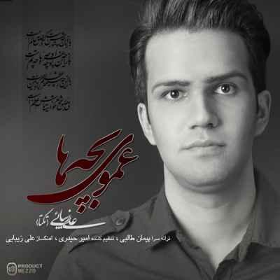 متن آهنگ عموی بچه ها از علی زیبایی | WwW.BestBaz.IR