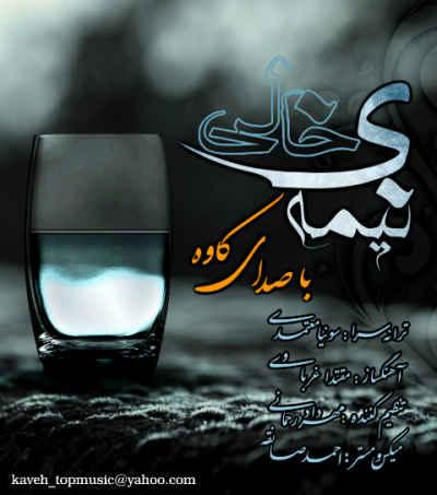 متن آهنگ نیمه ی خالی از کاوه محمدی | WwW.BestBaz.IR