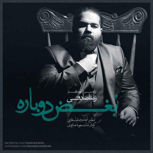 متن آهنگ بغض دوباره از رضا صادقی | WwW.BestBaz.IR