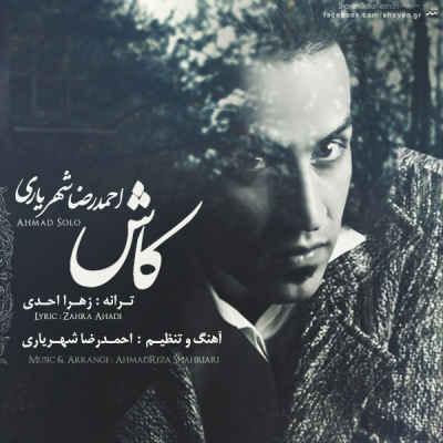 متن آهنگ کاش از احمد سولو | WwW.BestBaz.IR