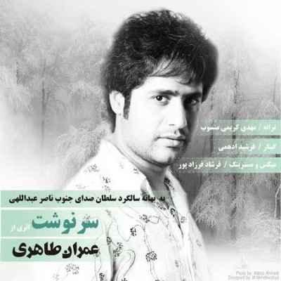 متن آهنگ سرنوشت از عمران طاهری | WwW.BestBaz.IR