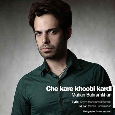 متن آهنگ چه کار خوبی کردی از ماهان بهرام خان | WwW.BestBaz.IR