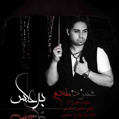 متن آهنگ برعکس از محمود مقدم | WwW.BestBaz.IR