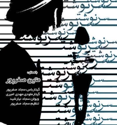 متن آهنگ سرنوشت از متین صفرپور | WwW.BestBaz.IR