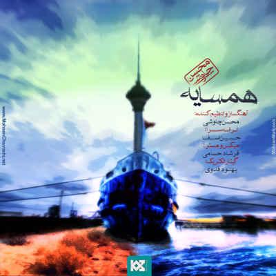 متن آهنگ همسایه از محسن چاووشی | WwW.BestBaz.IR