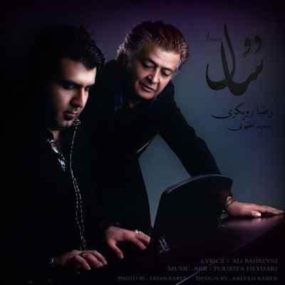 متن آهنگ دو سال از رضا رویگری و سعید اظهری | WwW.BestBaz.IR