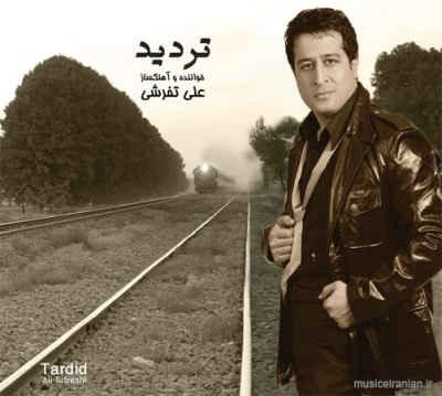 متن آهنگ تردید از علی تفرشی | WwW.BestBaz.IR